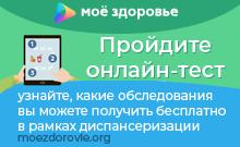 test_zdorovia